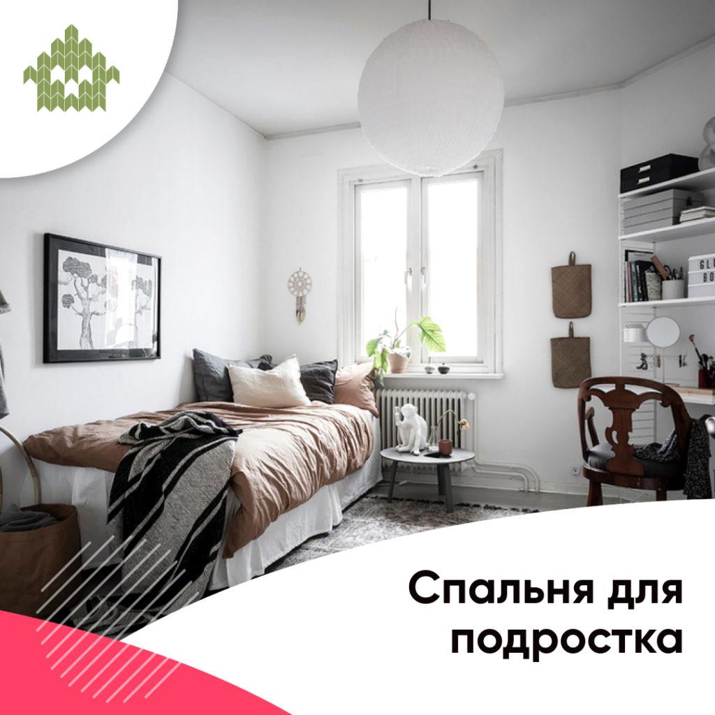 Спальня для подростка | КП Варежки 3