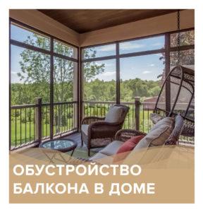 Обустройство балкона в доме | КП Варежки 3