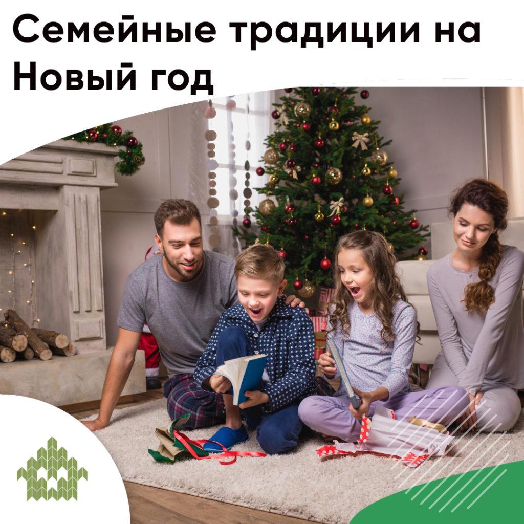 Семейные традиции на Новый год | КП Варежки 3