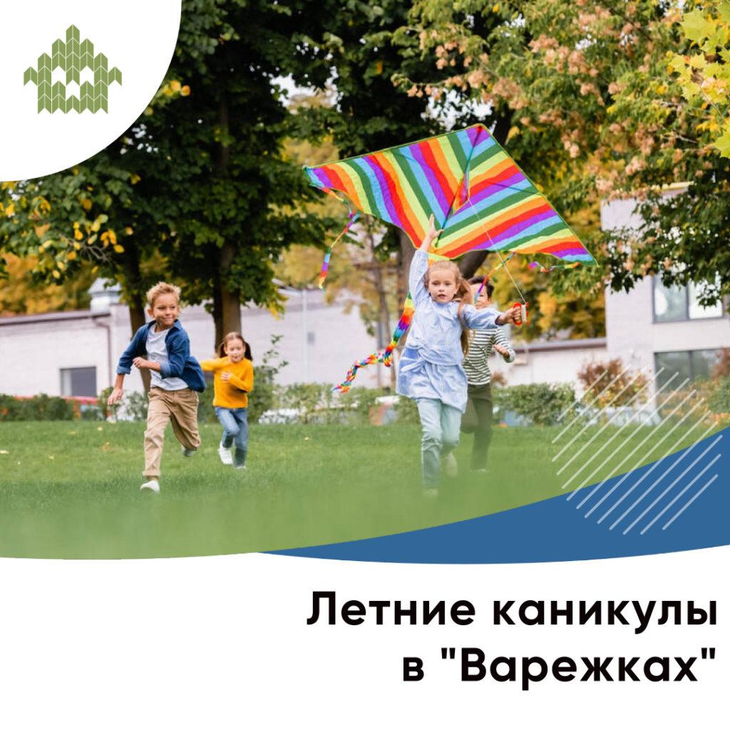 """Летние каникулы в """"Варежках""""   КП Варежки 3"""