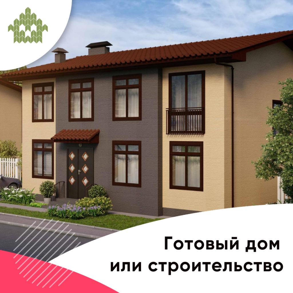 Готовый дом или строительство | КП Варежки 3