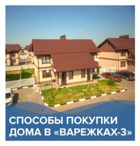 Способы покупки дома в «Варежках-3» | КП Варежки 3