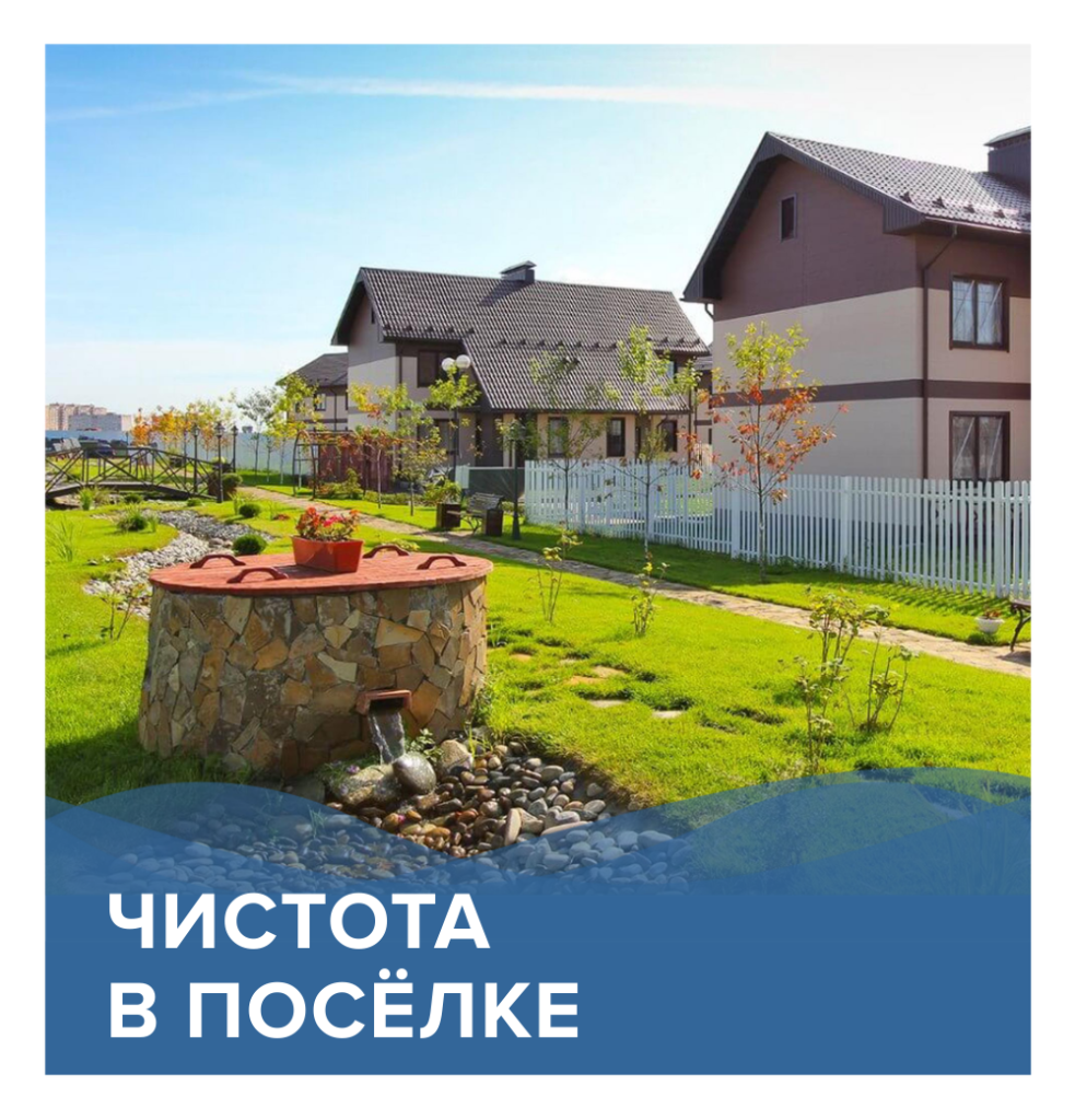 Чистота в посёлке | КП Варежки 3
