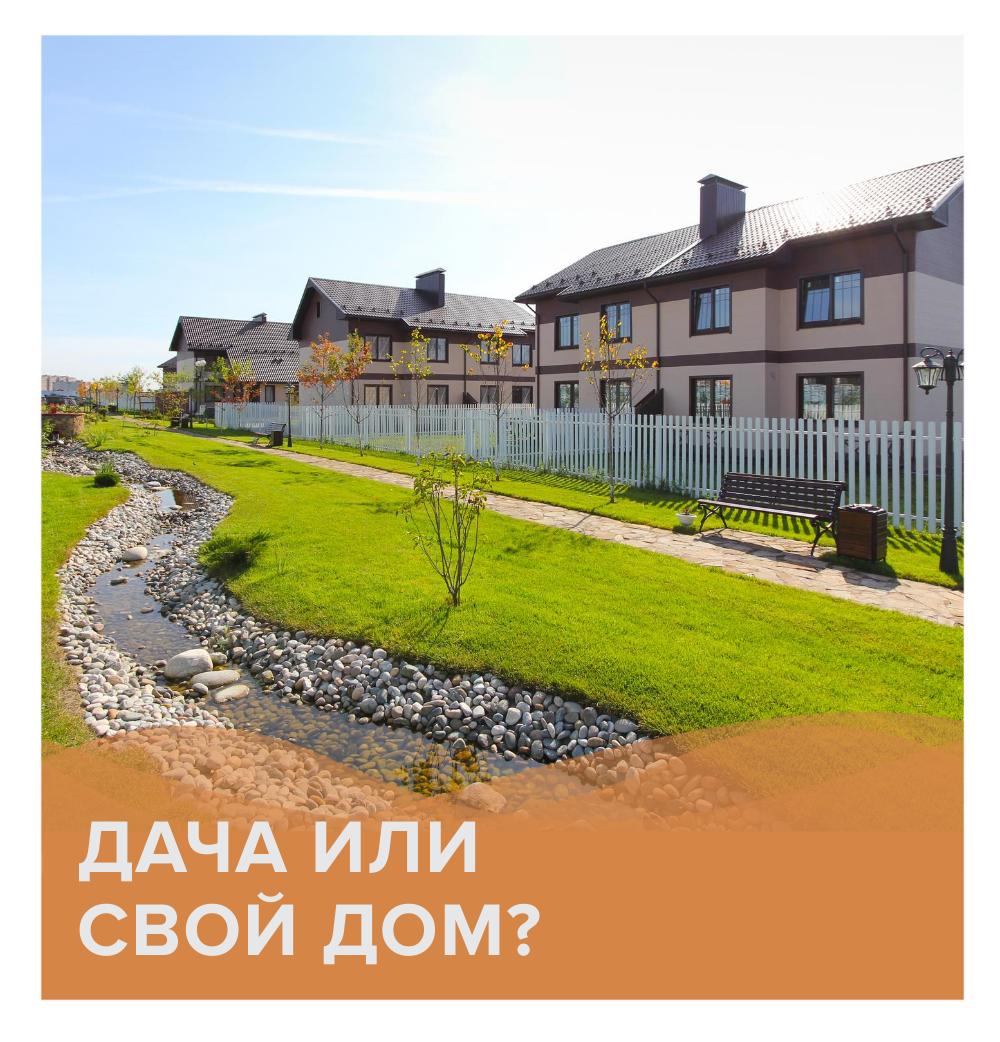 Дача или свой дом | КП Варежки 3