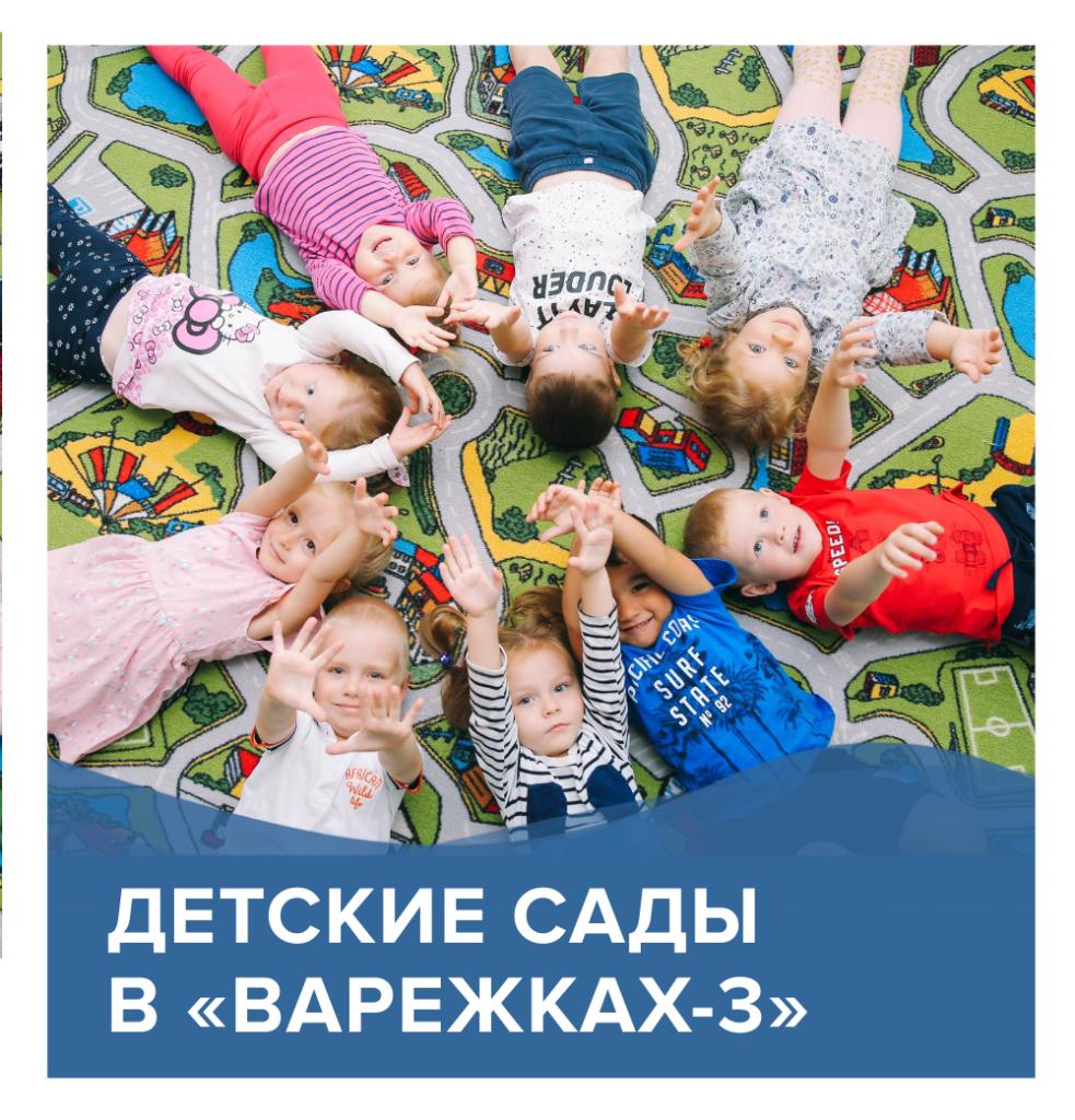 """Детские сады в """"Варежках-3""""   КП Варежки 3"""