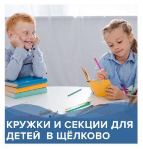 Кружки и секции для детей в Щёлково | КП Варежки 3