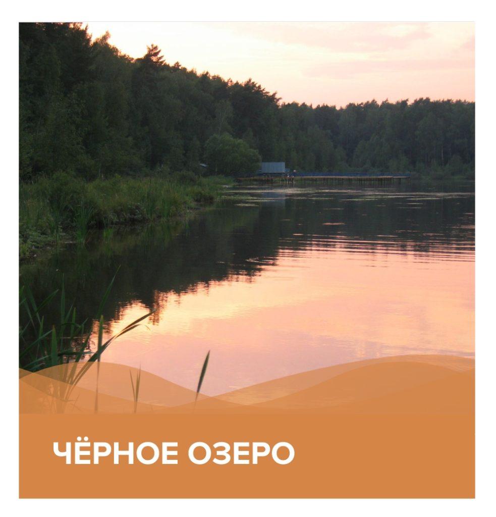 Чёрное озеро | КП Варежки 3