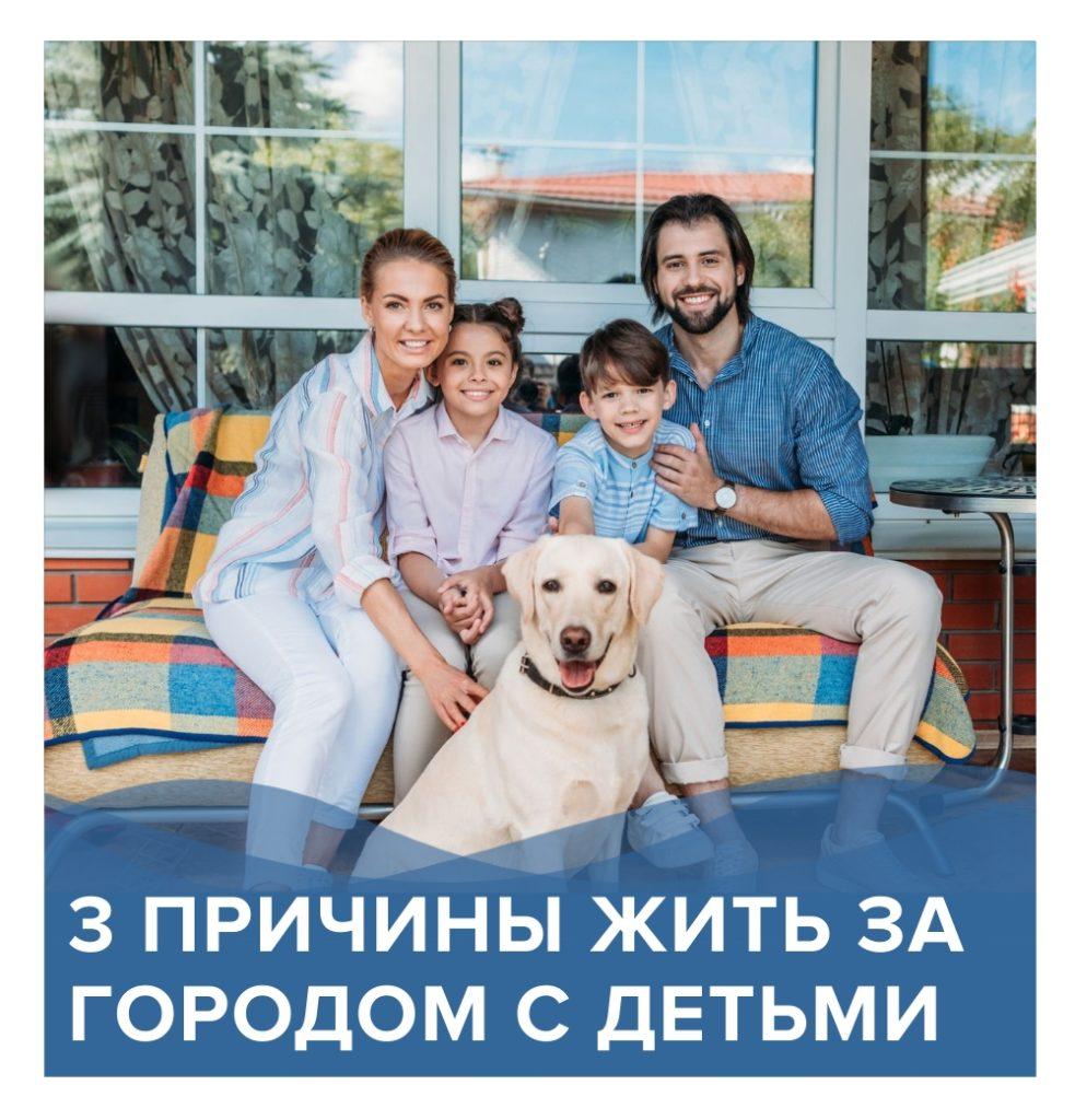 3 причины жить за городом с детьми | КП Варежки 3