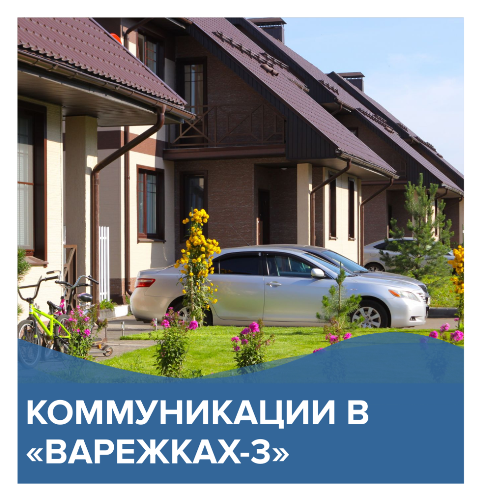 Коммуникации в «Варежках-3» | КП Варежки 3