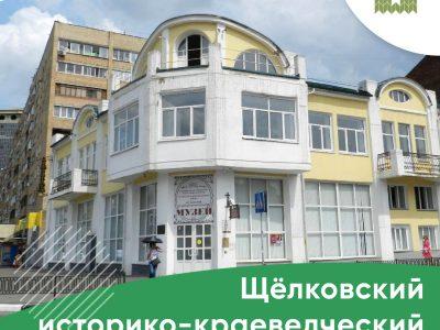 Щёлковский историко-краеведческий музей | КП Варежки 3
