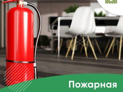 Пожарная безопасность в доме   КП Варежки 3