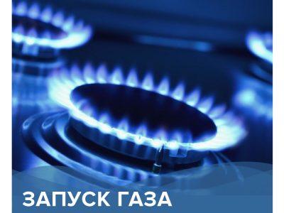 Запуск газа в