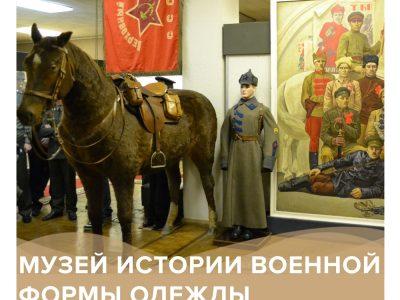 Музей истории военной формы одежды в Щёлково | КП Варежки 3