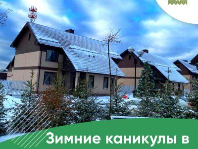 Зимние каникулы в