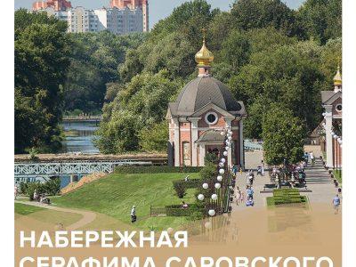 Набережная Серафима Саровского в Щёлково | КП Варежки 3