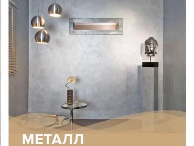 Металл в интерьере | КП Варежки 3