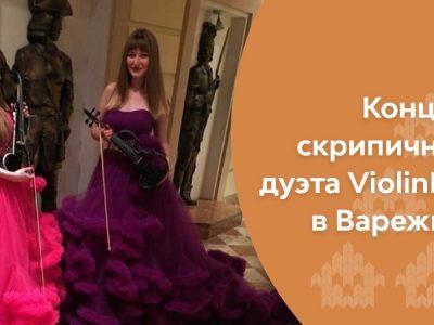Концерт ViolinDuo в «Варежках» | КП Варежки 3