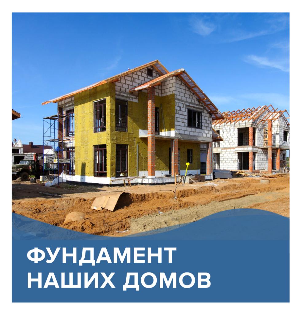 Фундамент наших домов | КП Варежки 3
