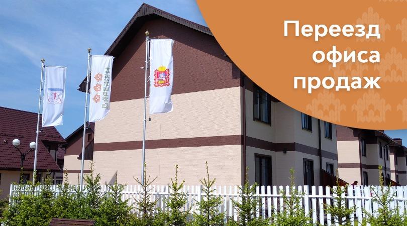 Новое расположение офиса   КП Варежки 3