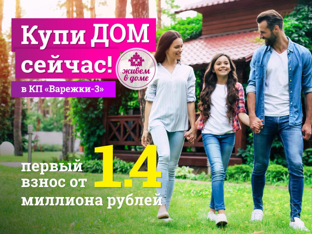 Свой дом за 1.4 миллиона рублей | КП Варежки 3