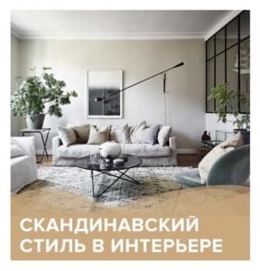 Скандинавский стиль в интерьере | КП Варежки 3