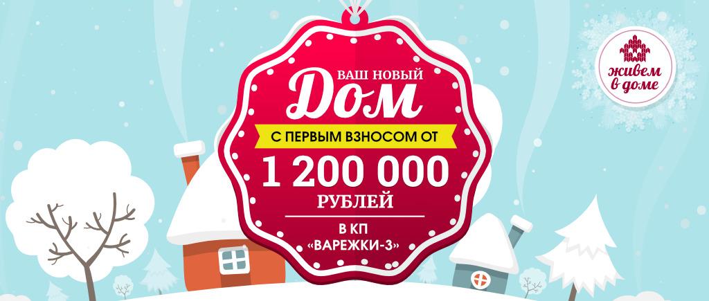 Свой дом за 1.2 миллиона | КП Варежки 3
