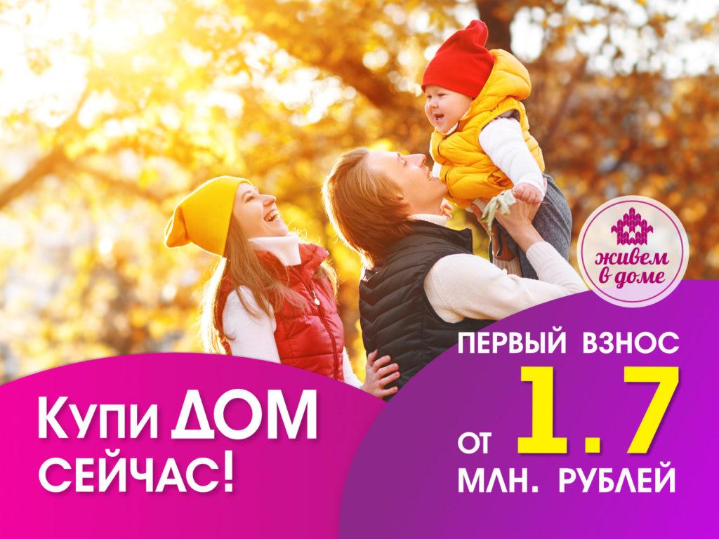 Свой дом за 1.7 миллиона рублей   КП Варежки 3